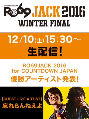 RO69JACK2016 WINTER FINAL(GYAO! MUSIC LIVE)