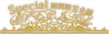 special期間限定企画