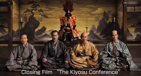 Closing Film ��The Kiyosu Conference��