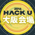Hack U 2016 大阪会場の画像