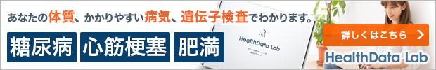 HealthData Lab 遺伝子検査キット