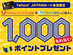 プラチナ補償1,000ポイントキャンペーン