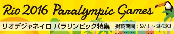 リオデジャネイロ オリンピック特集