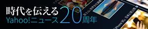 時代を伝える Yahoo!ニュース20周年