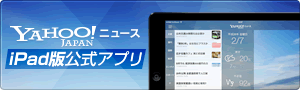 いつものYahoo!ニュースをiPadで。公式アプリ誕生!