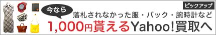 ���ʤ�1,000���㤨��Yahoo!����