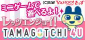 ミニゲームで遊べるよ!レッツエンジョイ!TAMAGOTCHI 4U