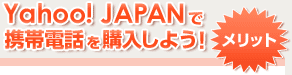 Yahoo! JAPANで携帯電話を購入しよう! メリット