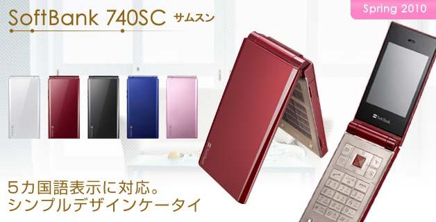 spring 2010 Softbank 740SC サムスン 5カ国語表示に対応。シンプルデザインケータイ