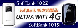 SoftBank 4G対応製品 ULTRA WiFi 4G SoftBank 102Z SoftBank101SI