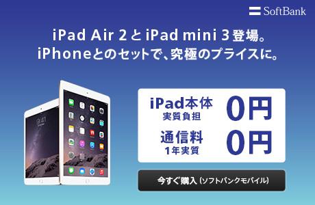 iPad Air 2とiPad mini3登場!