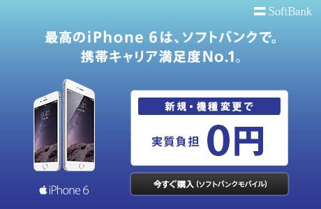 最高のiPhone6は、ソフトバンクで。携帯キャリア満足度NO.1 新規機種変更で実質負担0円 今すぐ購入(ソフトバンク)