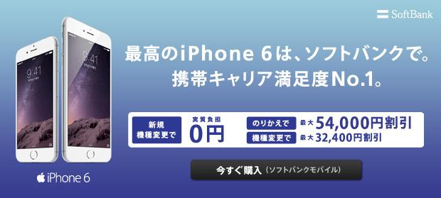 最高のiPhone6は、ソフトバンクで。携帯キャリア満足度NO.1 新規機種変更で実質負担0円 のりかえで最大54,000円割り引き 機種変更で最大32.400円割引 今すぐ購入(ソフトバンク)