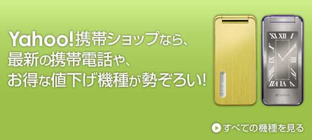 Yahoo!携帯ショップなら、最新の携帯電話や、お得な値下げ機種が勢ぞろい! すべての機種を見る