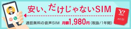 安い、だけじゃないSIM Yahoo!プレミアム会員限定 月額500円