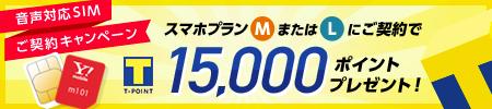 音声対応SIMご契約キャンペーン スマホプランMまたはLにご契約でTポイント15,000ポイントプレゼント!