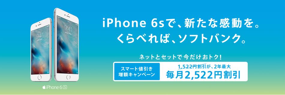 iPhone 6sの詳細はこちら