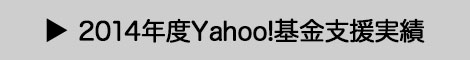 2014年度Yahoo!基金支援実績