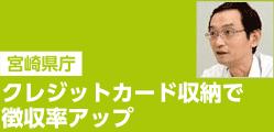 宮崎県庁/クレジットカード収納で徴収率アップ