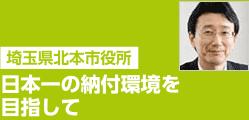埼玉県北本市役所/日本一の納付環境を目指して