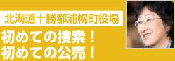 北海道十勝郡浦帆町役場/初めての捜索!初めての公売!