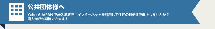 公共団体様へ Yahoo!JAPANで歳入増収を! インターネットを利用して住民の利便性を向上しませんか?歳入増収が期待できます!