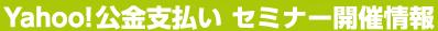 Yahoo!公金支払い セミナー開催情報