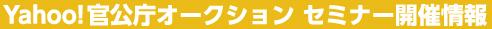 Yahoo!官公庁オークション セミナー開催情報