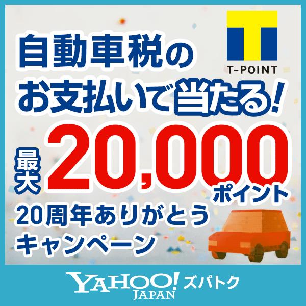 平成28年度 自動車税 ポイントキャンペーン