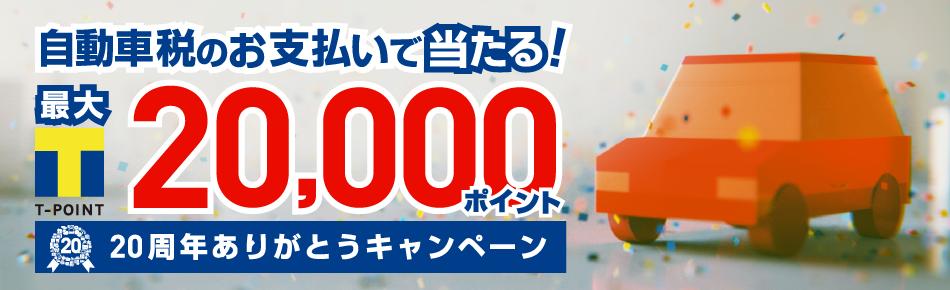 Yahoo! JAPAN ID�ǥ?���Ƽ�ư���Ǥ�ʧ������������ǣԥݥ����20,000�ݥ���ȥץ쥼��ȡ�