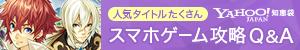 Yahoo!知恵袋 ゲーム攻略Q&A