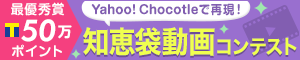 Yahoo! Choctle