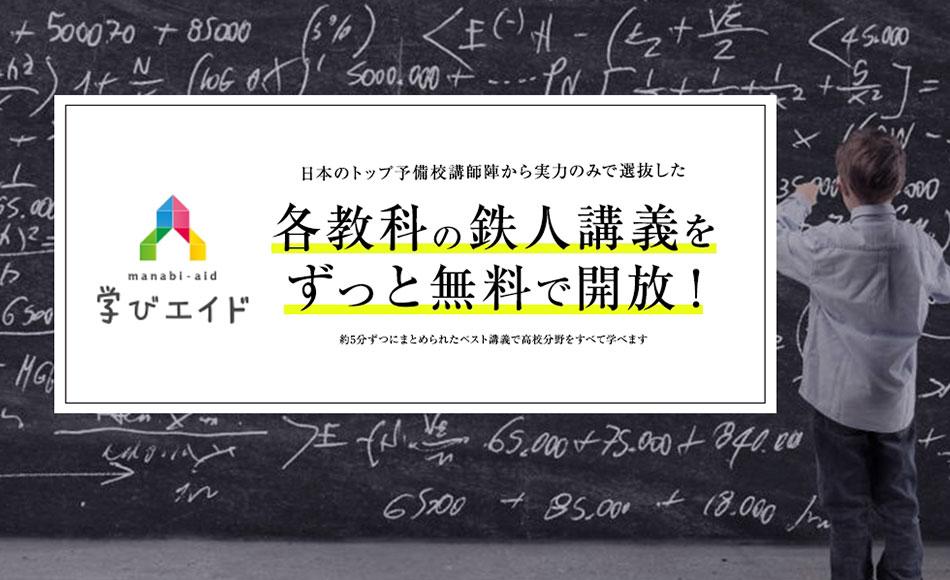 日本のトップ予備校講師陣から実力のみで選抜した各教科の鉄人講義をずっと無料で開放!