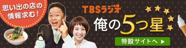 Yahoo!知恵袋『俺の5つ星』特設サイト