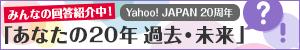 Yahoo! JAPAN 20周年ロゴ