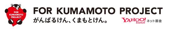 【FOR KUMAMOTO PROJECT】くまモン募金箱 – 熊本地震災害支援・復興支援募金 –