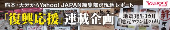 熊本地震3カ月 地元情報誌が届ける「笑顔と元気」