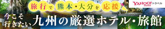 今こそ行きたい九州の厳選ホテル・旅館