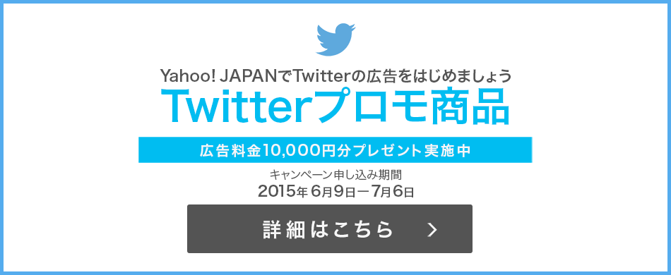 Twitterプロモ商品 広告料金10,000円分プレゼント実施中 キャンペーン申し込み期間2015年6月9日~7月6日