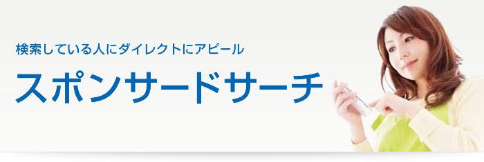 スポンサードサーチ Yahoo!プロモーション広告が提供する広告サービスをご紹介します。Yahoo! JAPANを始めとした大手ウェブサイトに広告を掲載することが可能です。