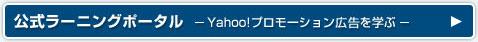 公式ラーニングポータル -Yahoo!プロモーション広告を学ぶ-