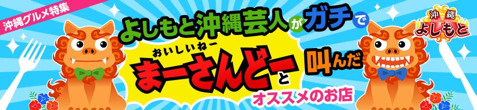 よしもと沖縄芸人がガチで「まーさんどー」と叫んだオススメのお店