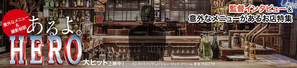 映画「HERO」特集 鈴木雅之監督インタビュー&意外なメニューが「あるよ」な店
