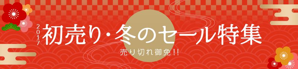 2017初売り・冬のセール特集(福袋情報も!)