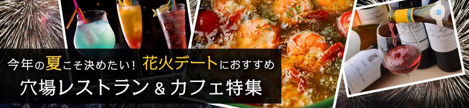花火大会デートで行きたい レストラン&カフェ