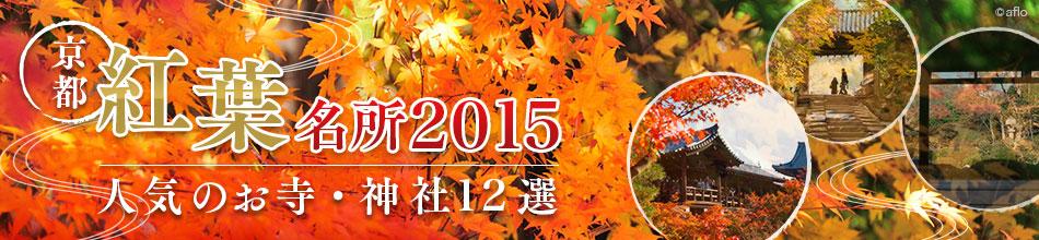 京都の紅葉で人気のお寺・神社12選 2015