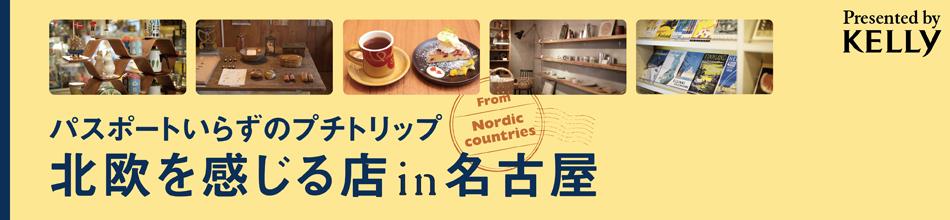 パスポートいらずのプチトリップ 北欧を感じる店in名古屋