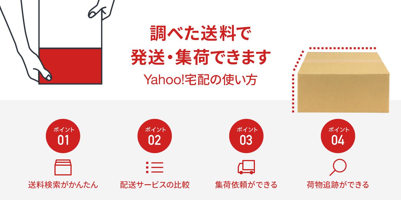 Yahoo!宅配リニューアル