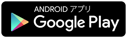 Google Playからダウンロード