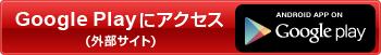 Google Playにアクセス(外部サイト)